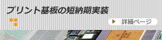 プリント基板の短納期実装と試作実装